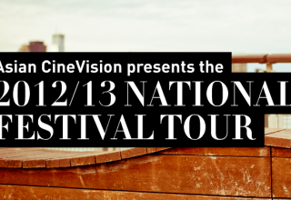 aaiff12-tourbanner-680x382