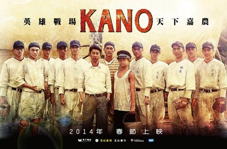 Promotional Poster for Kano