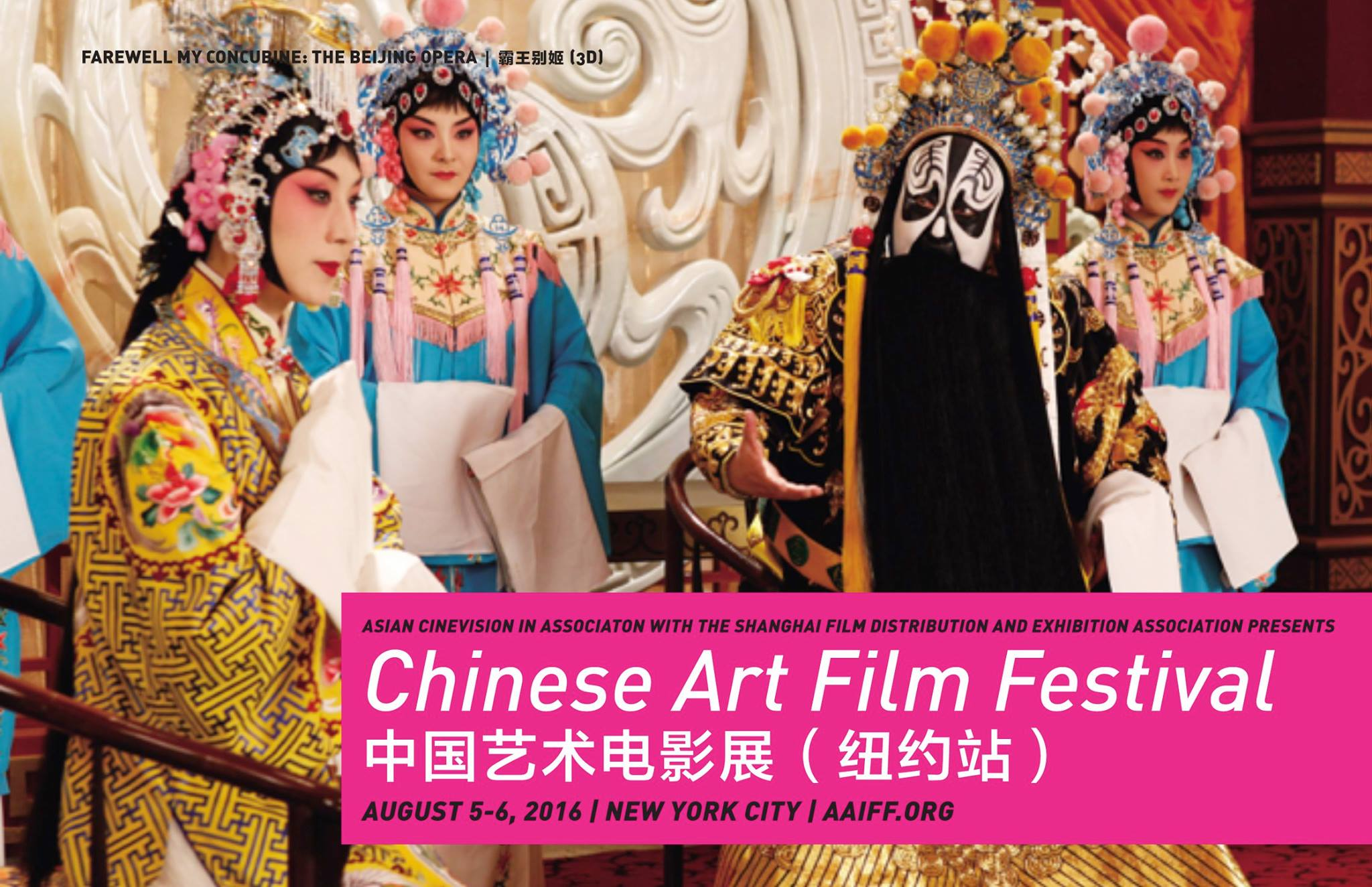 Chinese Art Film Festival